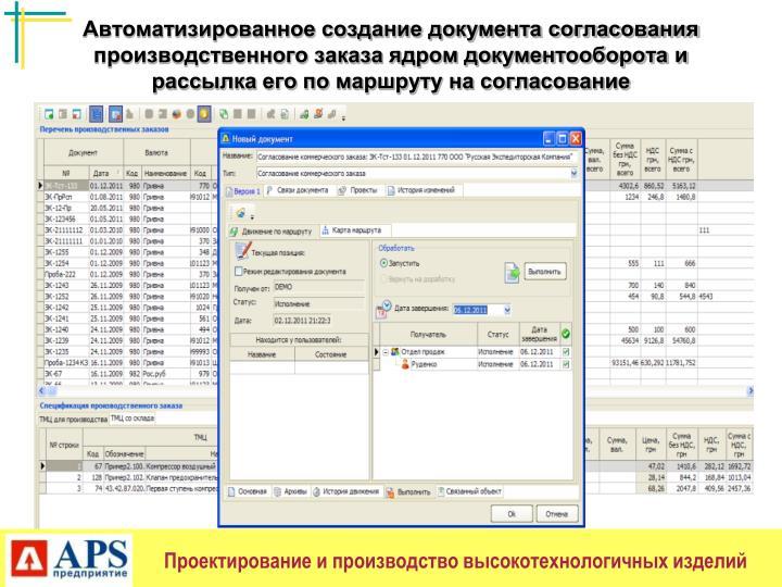 Автоматизированное создание документа согласования производственного заказа ядром документооборота и рассылка его по маршруту на согласование