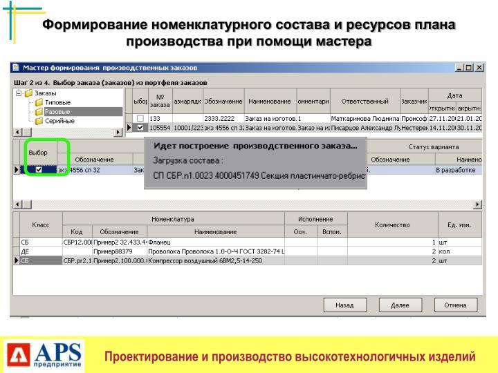 Формирование номенклатурного состава и ресурсов плана производства при помощи мастера