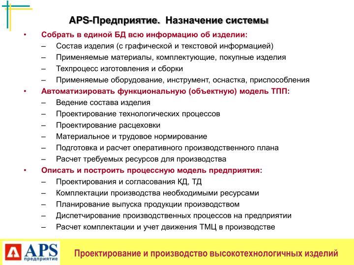 APS-Предприятие.
