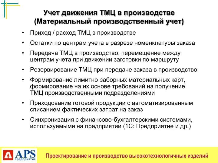 Учет движения ТМЦ в производстве