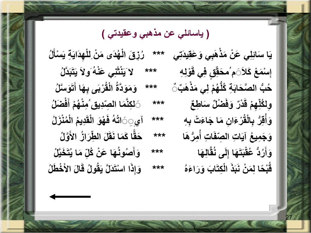 قصيدة يا سائلي عن مذهبي وعقيدتي