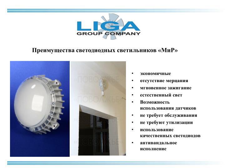 Преимущества светодиодных светильников «МиР»
