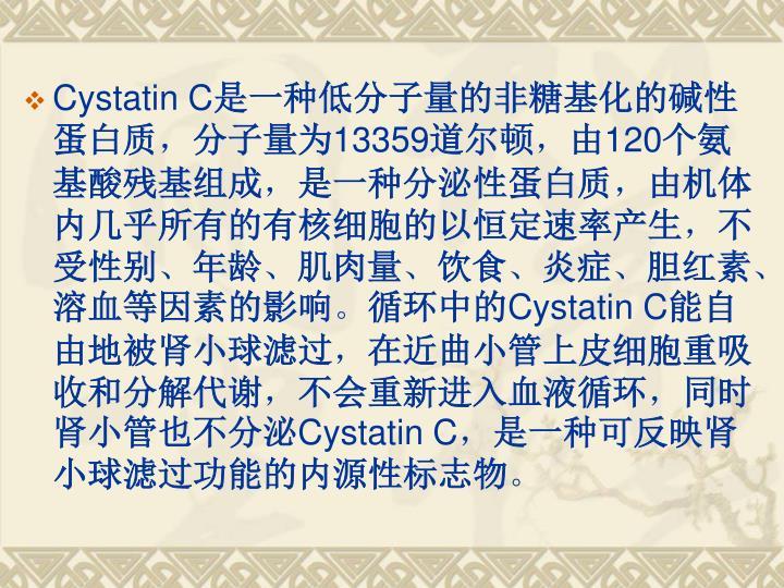 Cystatin C
