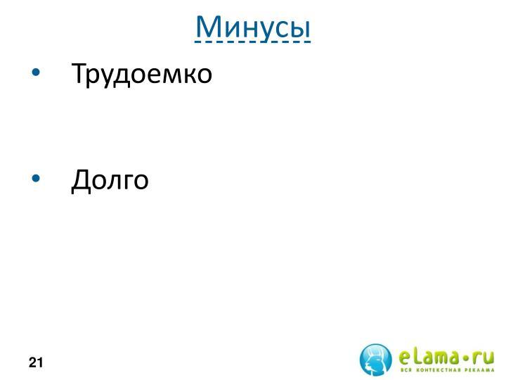 Минусы