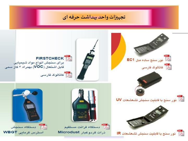 تجهیزات واحد بهداشت حرفه ای