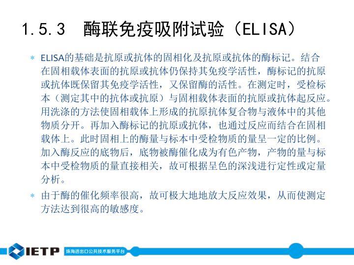 1.5.3  酶联免疫吸附试验(