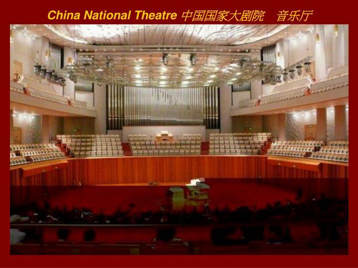 China National Theatre