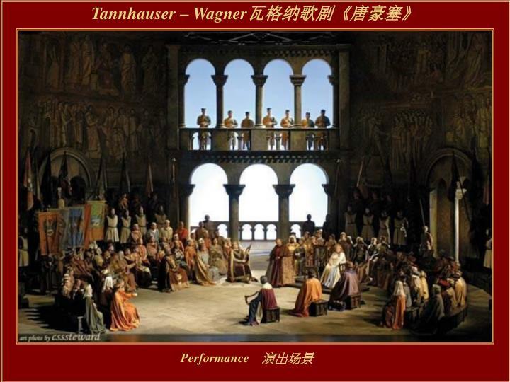 Tannhauser – Wagner