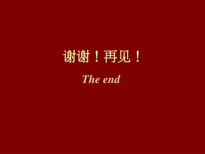 谢谢!再见!
