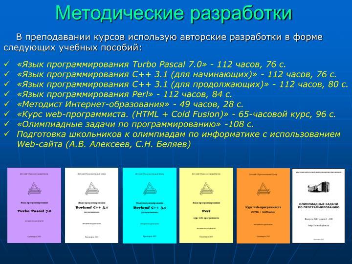Методические разработки