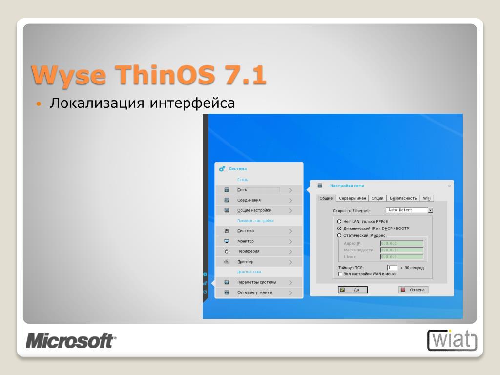 PPT - Wyse PowerPoint Presentation - ID:4894564