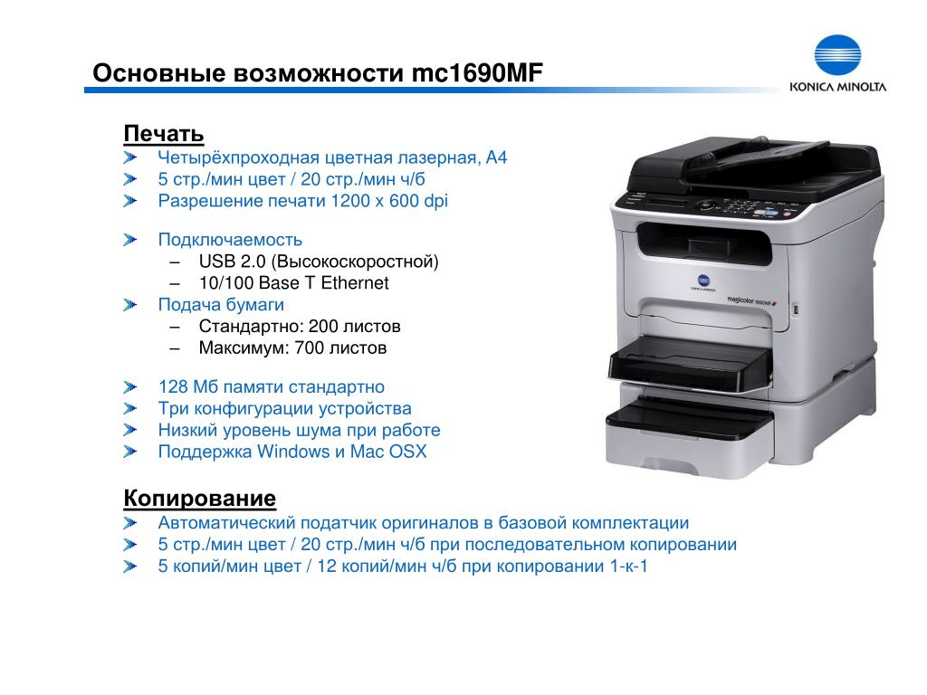 MC1690MF SCANNER DRIVERS FOR WINDOWS DOWNLOAD