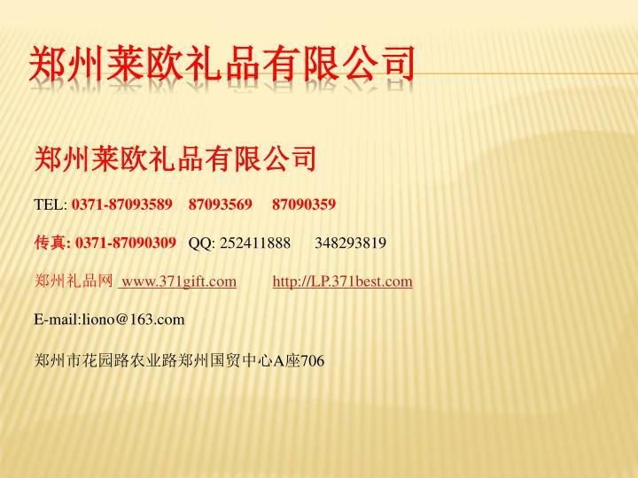 郑州莱欧礼品有限公司