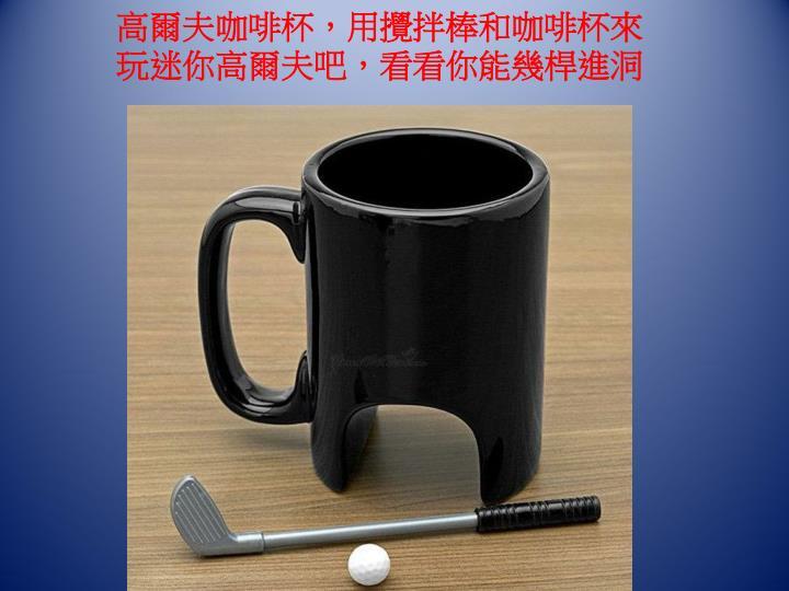 高爾夫咖啡杯,用攪拌棒和咖啡杯來玩迷你高爾夫吧,看看你能幾桿進洞