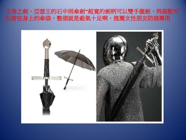王者之劍,亞瑟王的石中雨傘劍