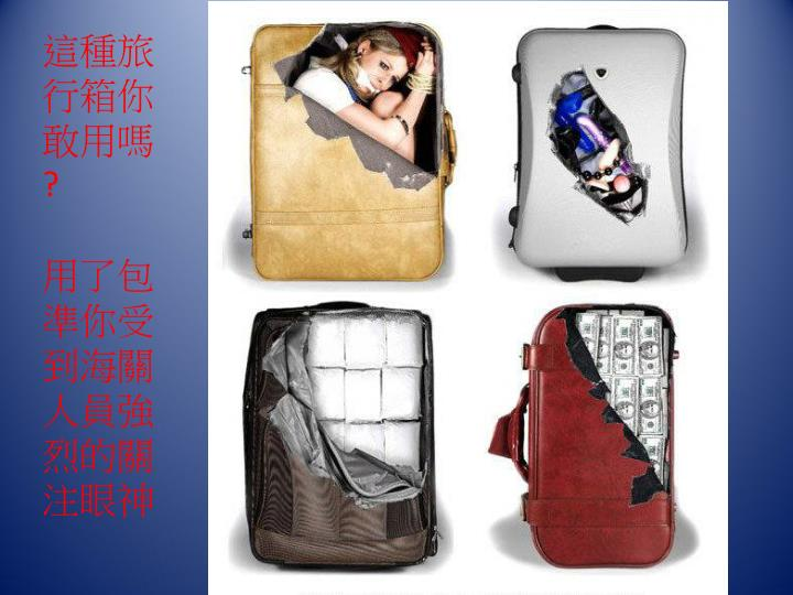 這種旅行箱你敢用嗎