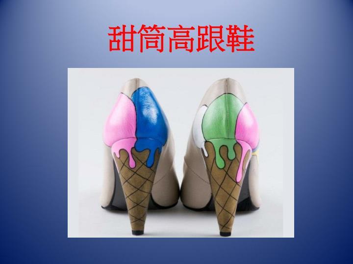 甜筒高跟鞋