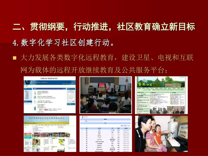 二、贯彻纲要,行动推进,社区教育确立新目标