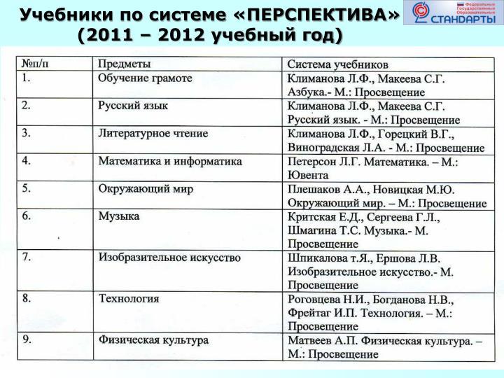 Учебники по системе «ПЕРСПЕКТИВА»