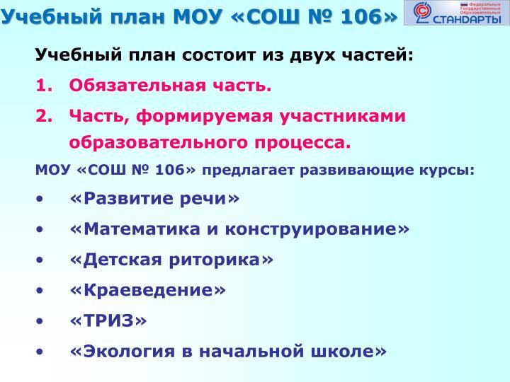 Учебный план МОУ «СОШ № 106»