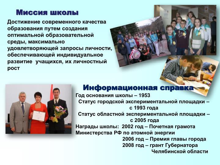 Миссия школы