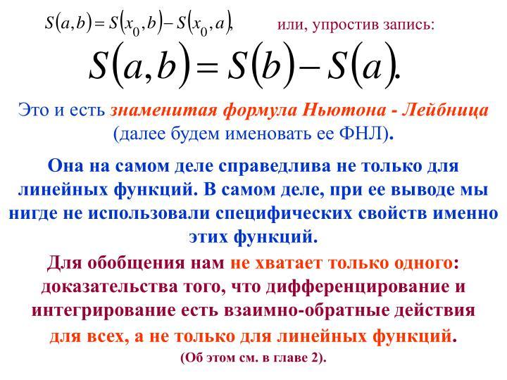 Формула ньютона лейбница вывод