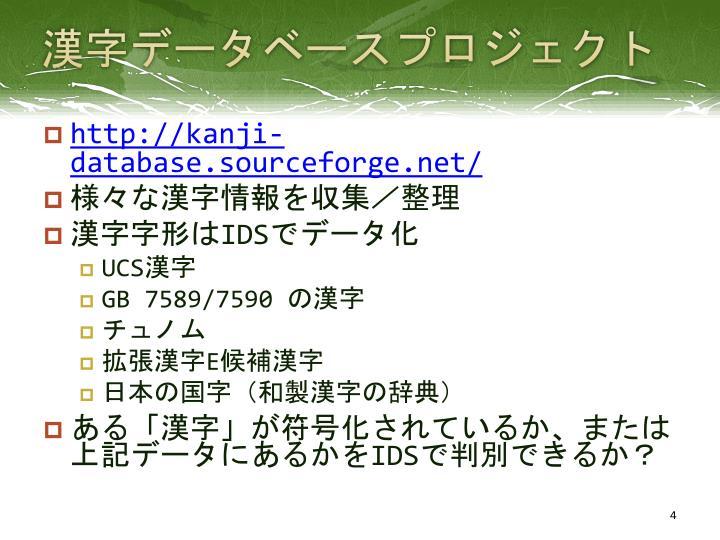 漢字データベースプロジェクト