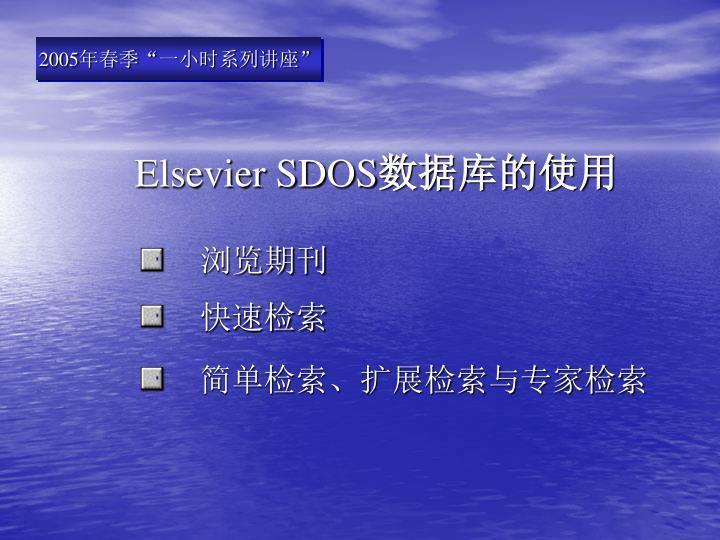 Elsevier SDOS