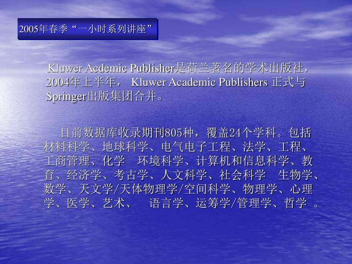 Kluwer Acdemic Publisher