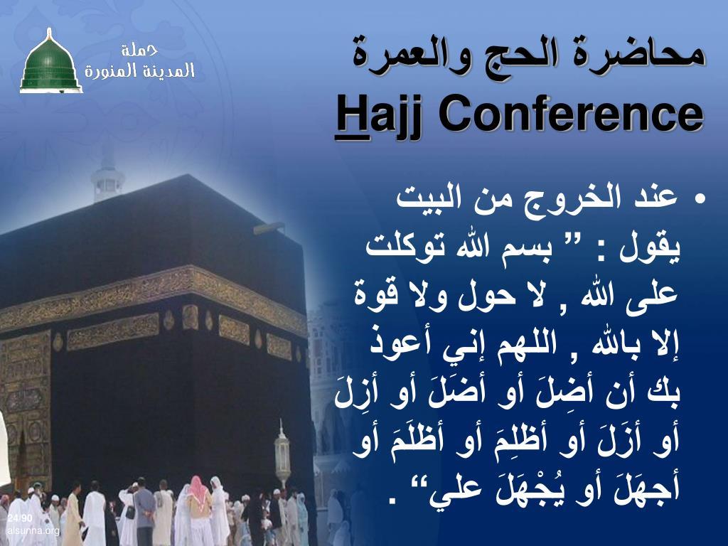 Surah Al Baqarah Chapter 2 From Quran Arabic