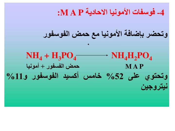 4- فوسفات الأمونيا الاحادية