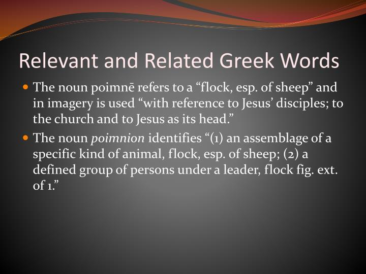 Relevant and Related Greek Words