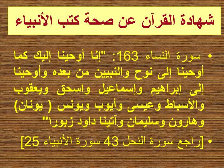 شهادة القرآن عن صحة كتب الأنبياء