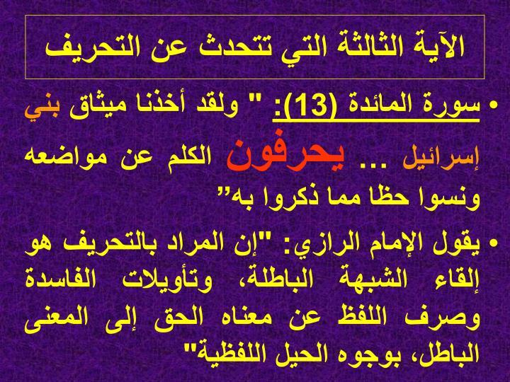 الآية الثالثة التي تتحدث عن التحريف