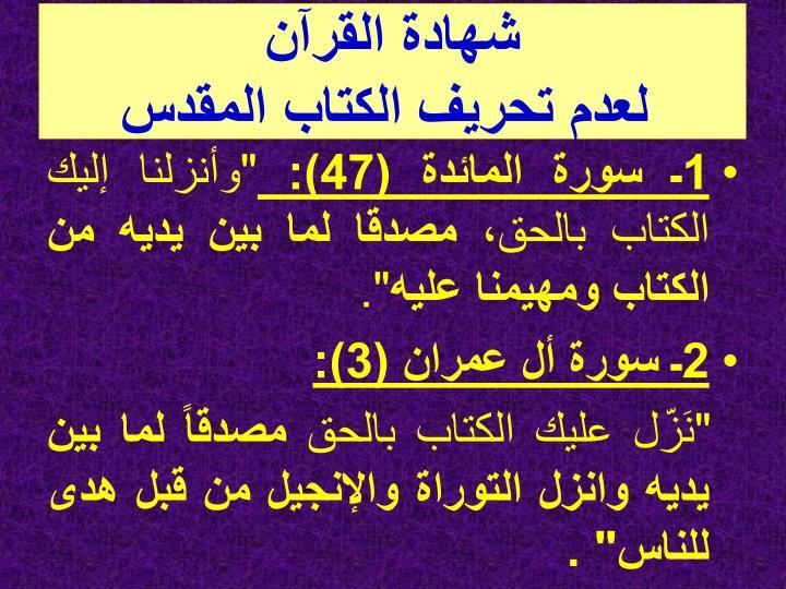 شهادة القرآن
