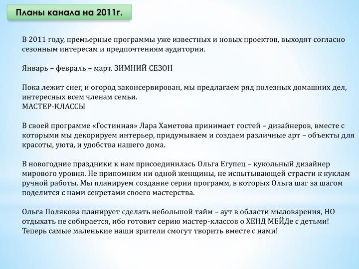 Планы канала на 2011г.