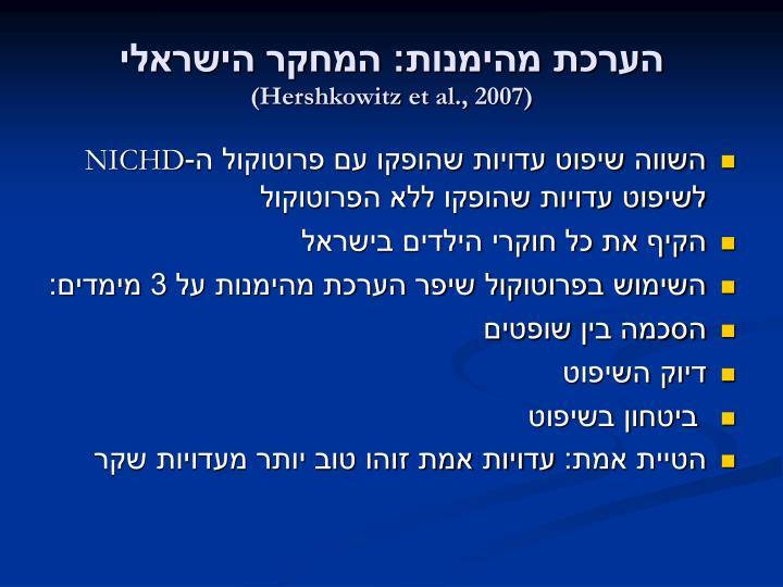 הערכת מהימנות: המחקר הישראלי