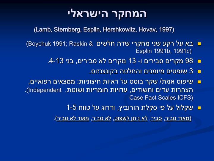 המחקר הישראלי