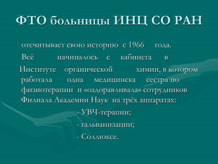 ФТО больницы ИНЦ СО РАН