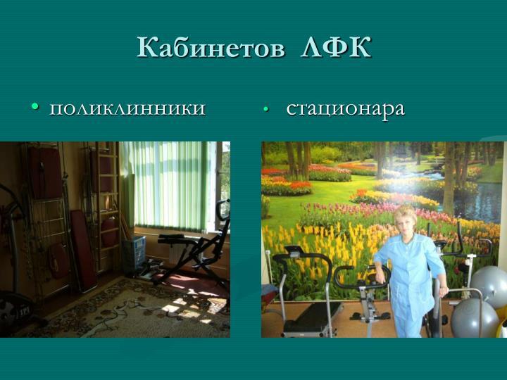 Кабинетов  ЛФК