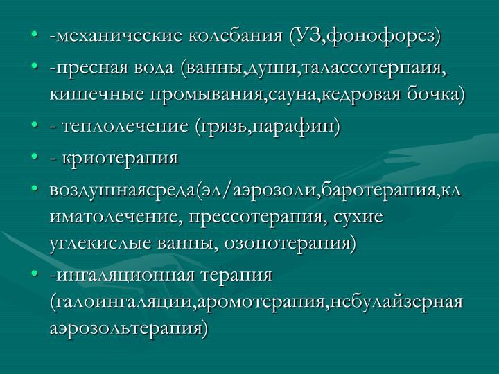 -механические колебания (УЗ,фонофорез)