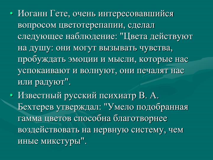 """Иоганн Гете, очень интересовавшийся  вопросом цветотерепапии, сделал следующее наблюдение: """"Цвета действуют на душу: они могут вызывать чувства, пробуждать эмоции и мысли, которые нас успокаивают и волнуют, они печалят нас или радуют""""."""