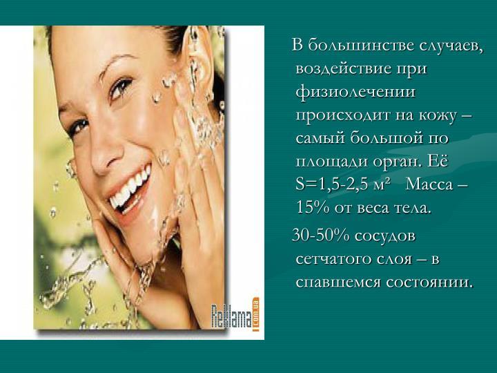 В большинстве случаев, воздействие при физиолечении происходит на кожу – самый большой по площади орган. Её