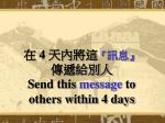 4 s end this message to others within 4 days