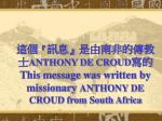 anthony de croud this message was written by missionary anthony de croud from south africa
