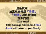 it is true this message will spread luck luck will come to you finally