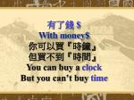 with money y ou can buy a clock but you can t buy time