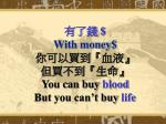 with money you can buy blood but you can t buy life