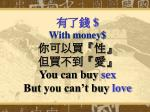with money you can buy sex but you can t buy love
