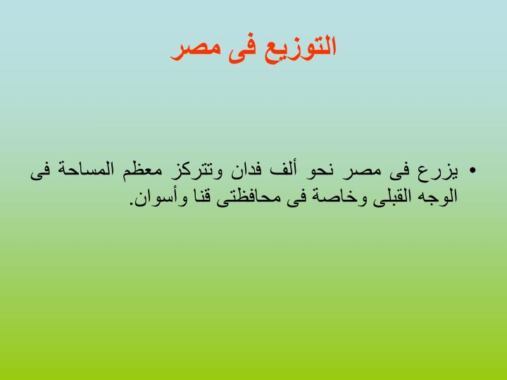 التوزيع فى مصر